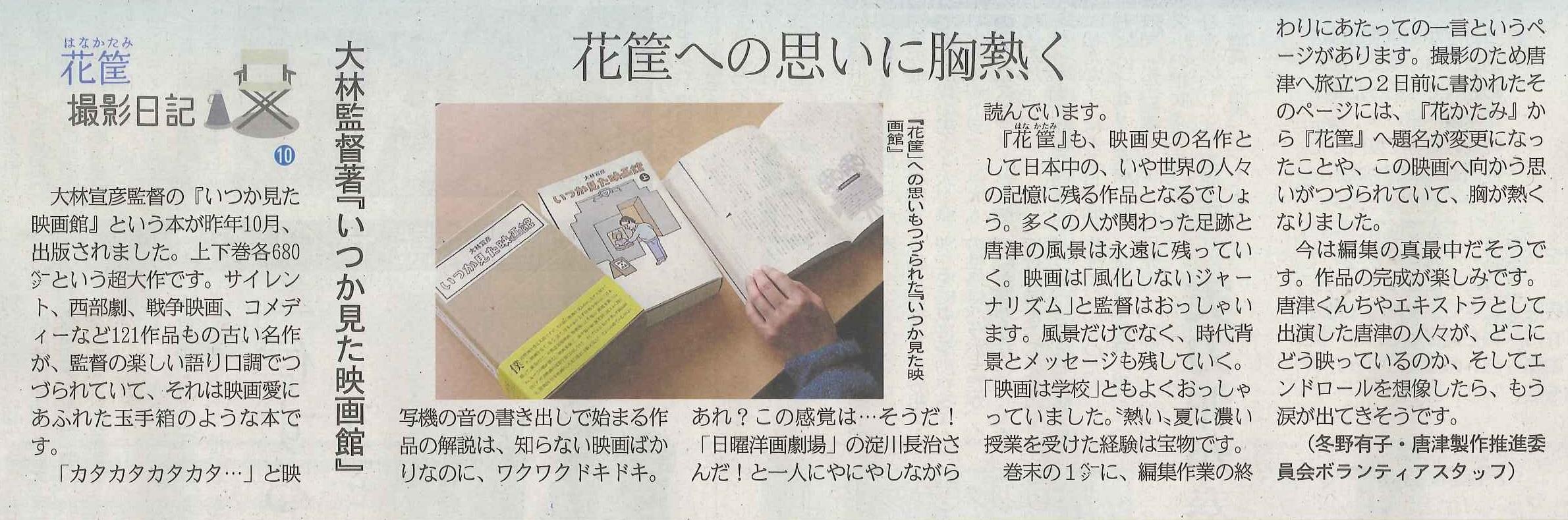 2017年1月コラム(佐賀新聞・H29.11.21)