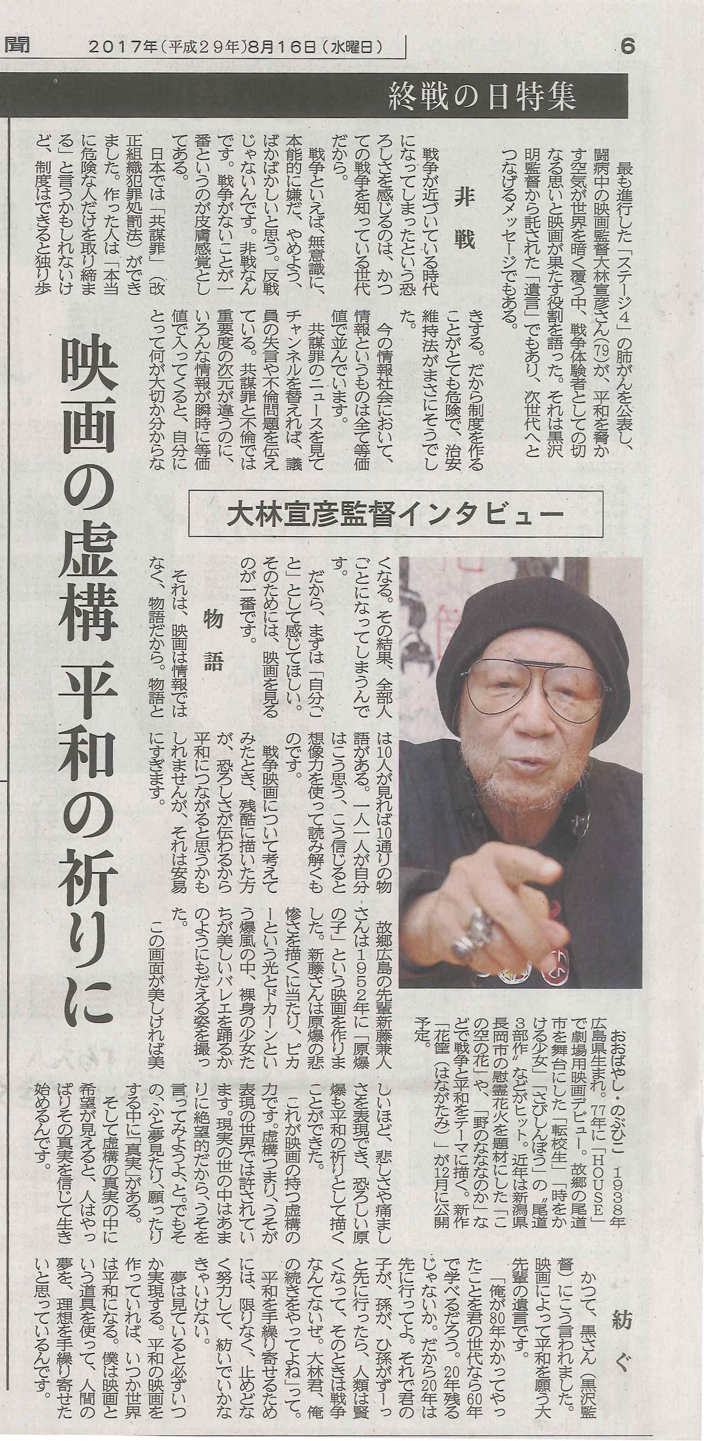 佐賀新聞20170816