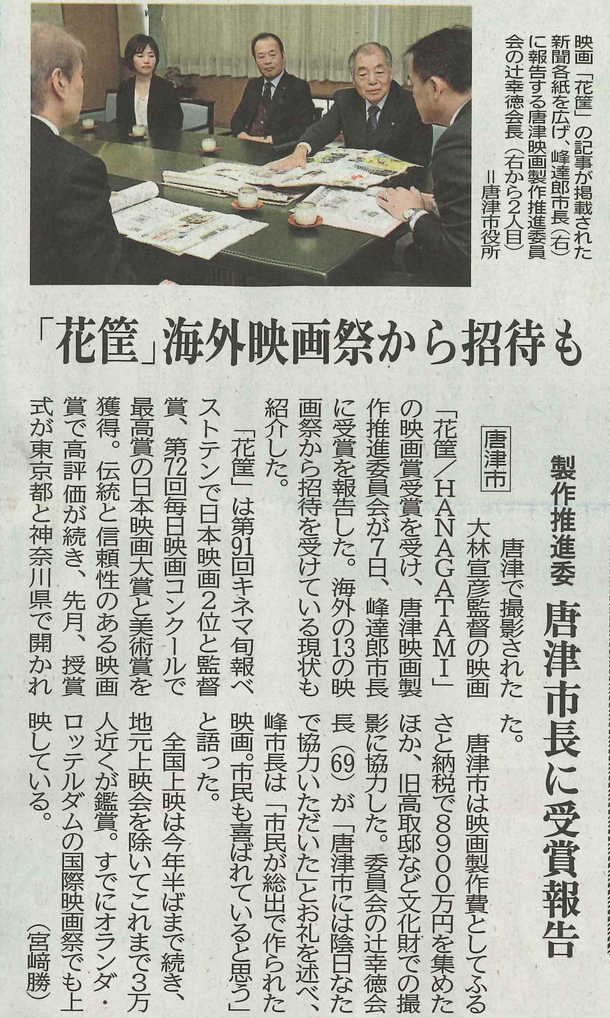 佐賀新聞_20180308